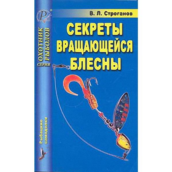 Книга Эра Секреты вращающейся блесны, Строганов В.Л.Литература<br>Книга предназначена для любителей рыбной ловли как начинающих, так и опытным рыболовам. Может быть полезна предприятиям, разрабатывающим и изготавливающим рыболовные снасти.<br>