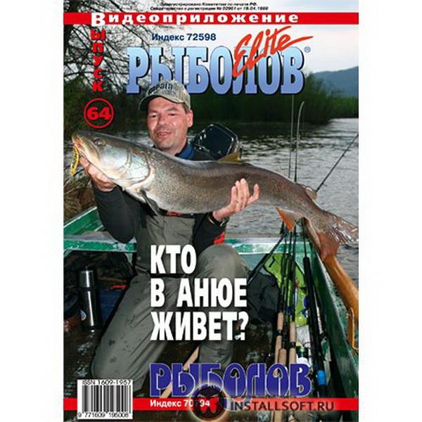 Видеоприложение Рыболов Elite к журналу Рыболов, выпуск 64Литература<br>Видеоприложение к журналу Рыболов-Elite. Целью рыболовного путешествия стала река Анюй на Фарерских островах, находящихся на 62 параллели Северного полушария.<br>