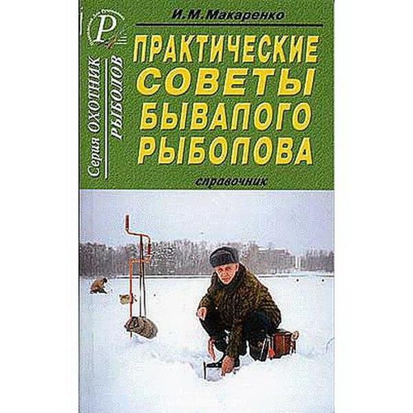 Книга Эра Практические советы бывалого рыболова