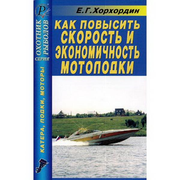 Книга Эра Как повысить скорость и экономичность мотолодки
