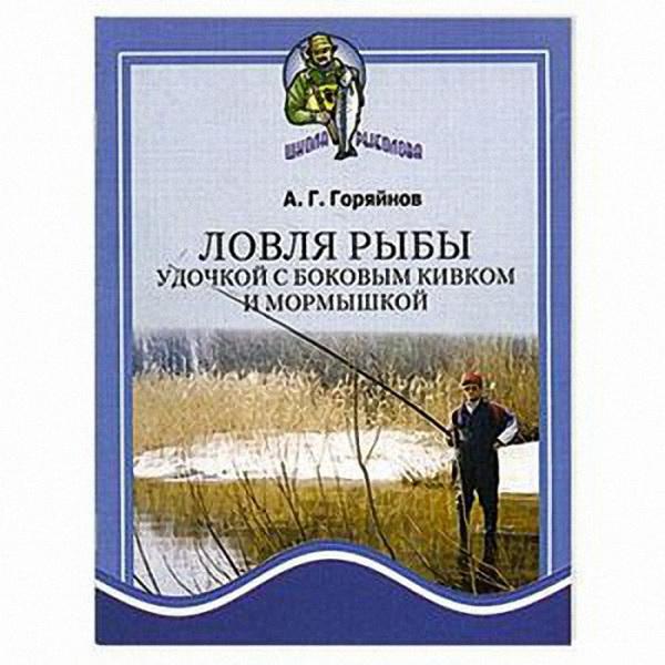 Книга Эра Ловля рыбы удочкой с боковым кивком и мормышкой, Горяйнов А.Г.