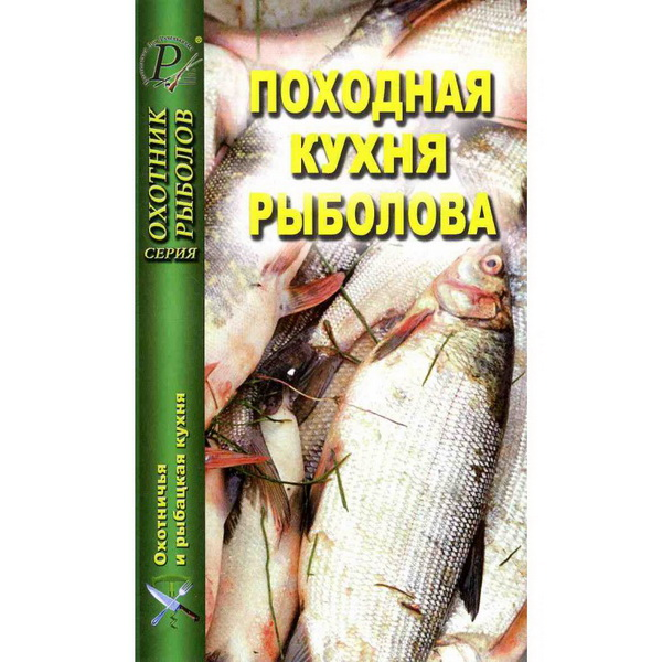 Книга Эра Походная кухня рыболова, Сборник