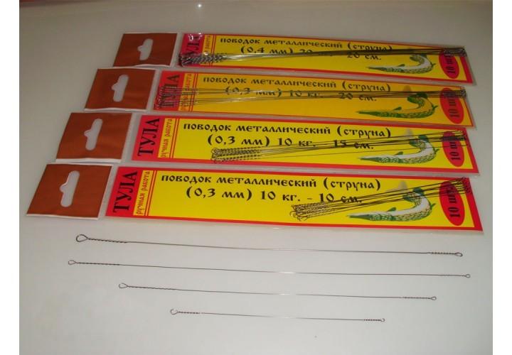 Поводок TulaSport струна д.0.35 25 см (90265)Поводки<br>Поводки струна от компании TulaSport выполнены из нержавеющей качественной проволоки.<br>