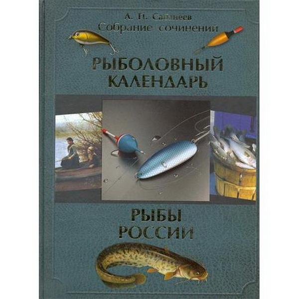 Книга Эра Рыболовный календарь, Сабанеев Л.П.