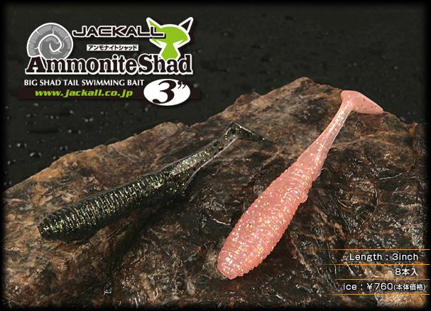 Мягкая приманка Jackall Ammonite Shad 3.0Мягкие приманки<br><br>