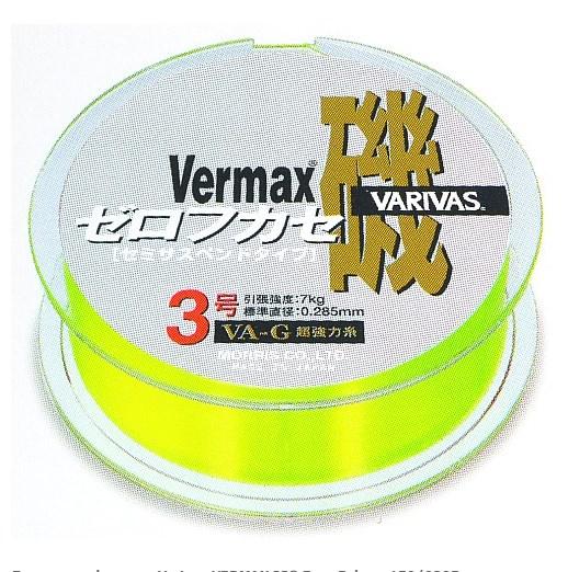 Леска Varivas Vermax Iso Zerofukase Special 150mМонофильные лески<br>Лески Varivas Vermax Iso Zerofukase Special - это монофильные лески, которые обладают максимальной прочностью и надежностью. Лески изготавливаются из нейлона по технологии VA-G,  имеют точный калиброванный диаметр,который измерен до тысячной доли миллимет...<br>