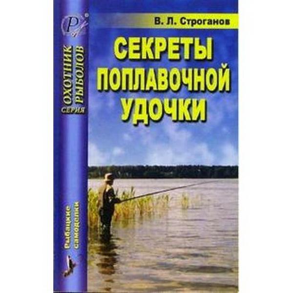 Книга Эра Секреты поплавочной удочки, Строганов В. Л.Литература<br>Книга написана для любителей рыбной ловли, как начинающих, так и опытных. Может пригодиться предприятиям, изготавливающим снасти для рыбной ловли.<br>