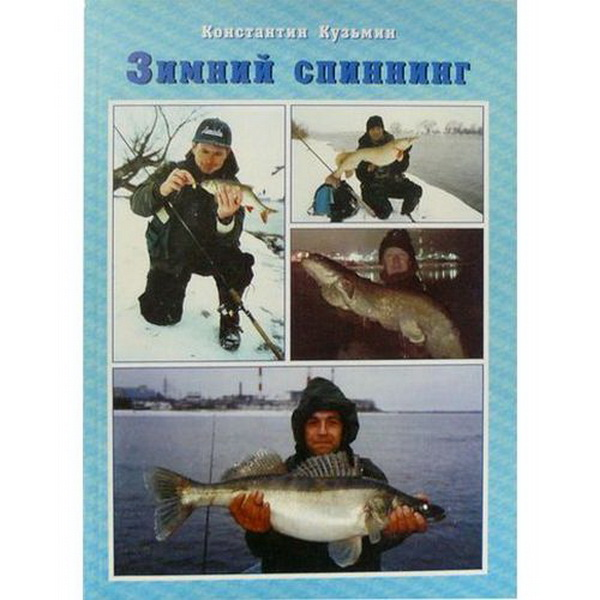 Книга Эра Зимний спиннинг, Кузьмин К.Е.Литература<br>В книге затронут широкий спектр вопросов, связанных с ловлей рыбы на спиннинг методом джига. Подробно рассмотрена джиговая снасть, как в целом, так и каждый отдельный ее элемент.<br>