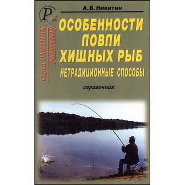 Книга Эра Особенности ловли хищных рыб, Никитин А.Б.Литература<br>Большинство рыболов ловят хищную рыбу, применяя для этих целей донные снасти с живцом. Книга знакомит с малоизвестными и редко используемыми способами и снастями для ловли хищных рыб на живца.<br>