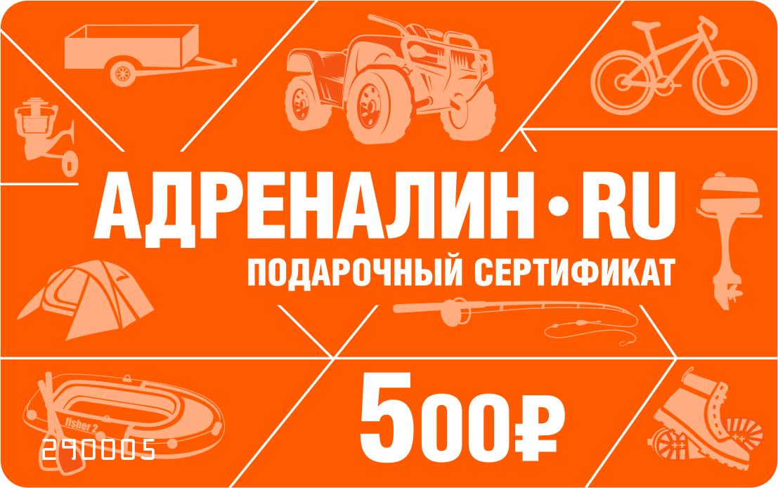 Подарочный сертификат Adrenalin 500 р.