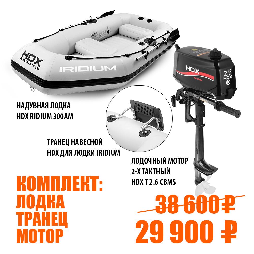 Комплект: лодка HDX Iridium 300AM, транец навесной, лодочный мотор HDX T2.6 CBMSЛодки ПВХ под мотор<br><br>