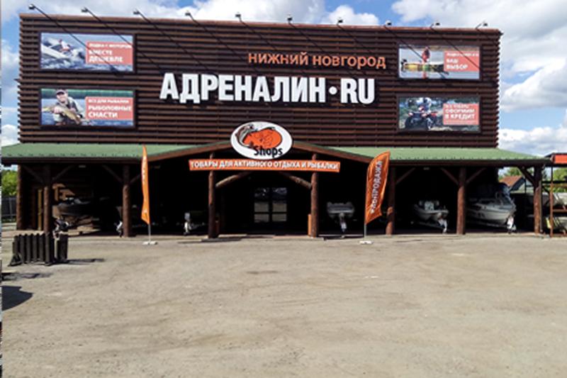 нижний новгород автозаводский район рыболовные магазины