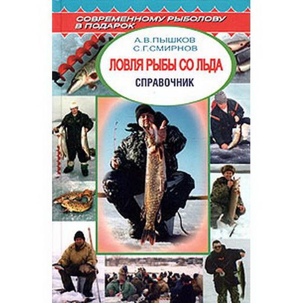 Книга Эра Ловля рыбы со льда, Пышков А.В., Смирнов С.Г.Литература<br>Ловля рыбы со льда - это очень интересное и полезное занятие. В книге рассматриваются не только основные аспекты зимней ловли хищной и мирной рыбы, но и отражается основная суть ловли в зимний период.<br>