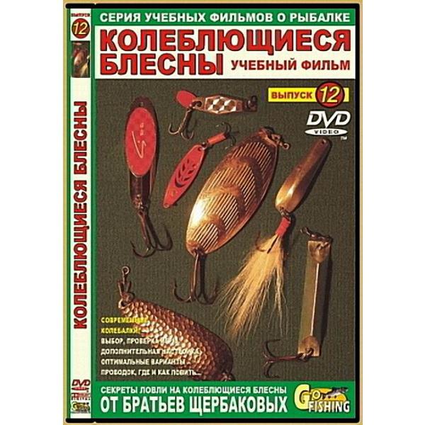 Диск Эра Выпуск 12. Колеблющиеся блесны, Бр.Щербаковы