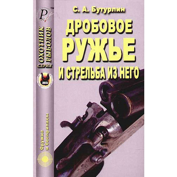 Книга Эра Дробовое ружье и стрельба из него, Бутурлин С.А.
