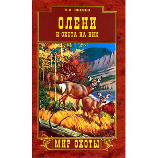Книга Эра Олени и охота на них, Зверев П.А.