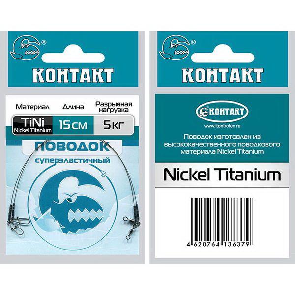Купить Поводок Контакт Nickel Titanium T3кг L15см (2шт) (80804) в России