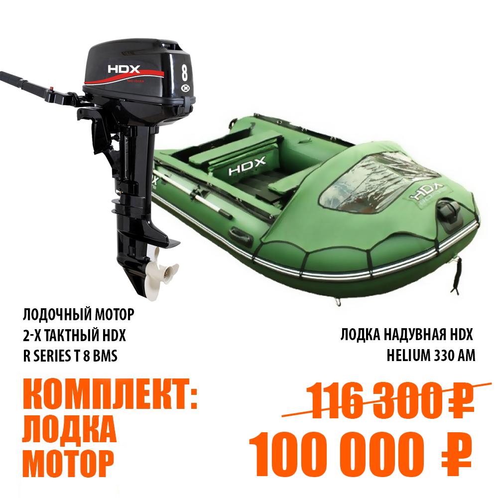 Комплект: лодка HDX HELIUM 330 AM, Лодочный мотор 2-х тактный HDX R series T 8 BMS ()