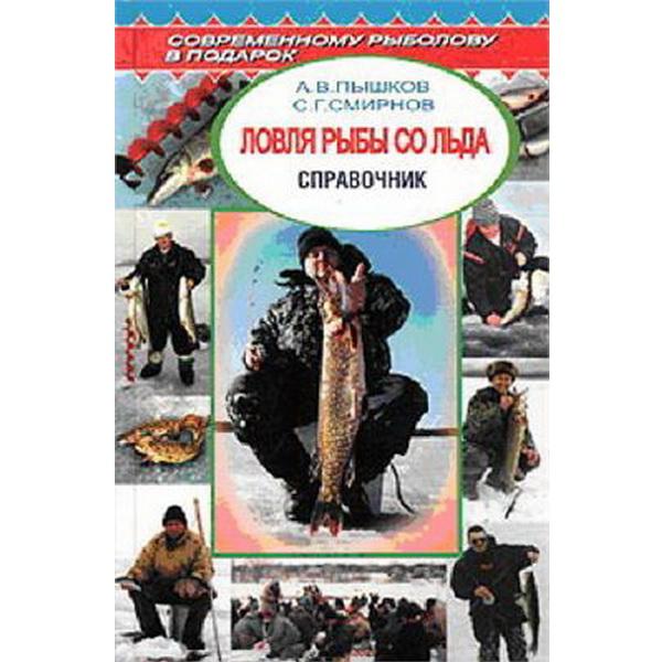 Книга Эра Ловля рыбы со льда, Пышков А.В., Смирнов С.Г.Литература<br>Авторы делятся в своей книге колоссальным опытом ловли рыбы со льда. Прочитав данную книгу вы ответите на все свои вопросы, более того Вы полюбите  ловлю со льда, потому что результат превзойдет все Ваши ожидания.<br>