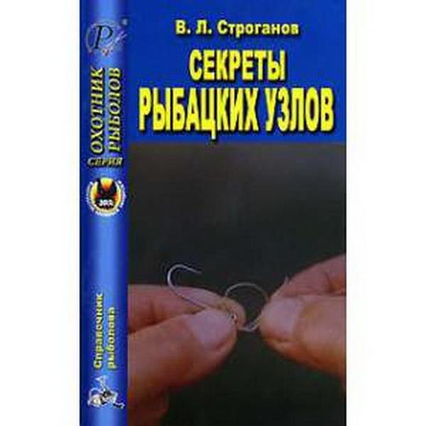 Книга Эра Секреты рыбацких узлов, Строганов В. Л.Литература<br>Книга написана специально для любителей рыбной ловли. Подходит, как для новичков, так и для опытных рыболовов. Может пригодиться предприятиям, которые разрабатывают и производят рыболовные снасти.<br>
