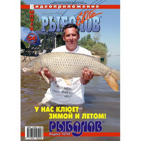 Видеоприложение Рыболов Elite к журналу Рыболов-Elite, выпуск 54Литература<br>Видеоприложение к журналу Рыболов-Elite под названием У нас клюет зимой и летом. В фильме рассказывается о способе ловле наиболее широко известной рыбы - карпа.<br>