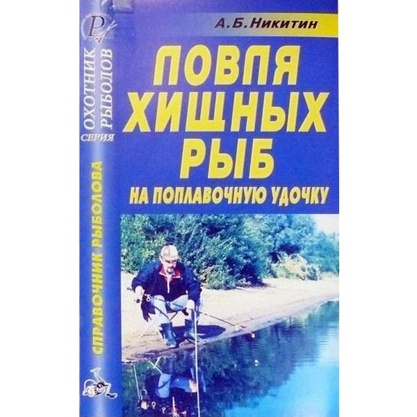 Книга Эра Ловля хищных рыб на поплавочную удочку, Никитин А.Б.