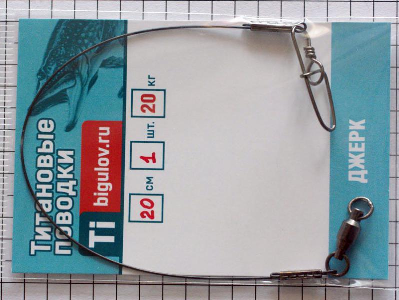 Поводок Bigulov джерковые ДВ-20-1Поводки<br>Поводок для джерковой ловли изготовлен из материалов и комплектующих, которые допускают значительные нагрузки, как статические, так и динамические, которые возникают при вываживании крупной рыбы. Застежка данного типа уже традиционно используется для джер...<br>