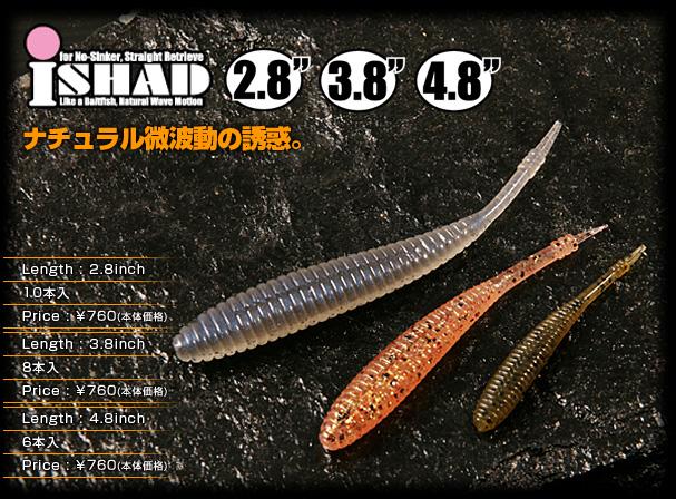 Мягкая приманка Jackall iShad 2.8Мягкие приманки<br>Силикон Jackall iShad 2,8 отличная пассиваная приманка которая имитирует личинку стрекозы.<br>