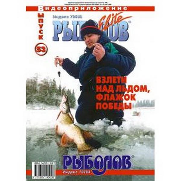 Видеоприложение Рыболов Elite к журналу Рыболов-Elite, выпуск 53