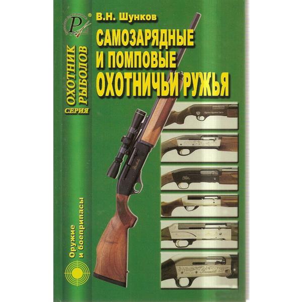 Книга Эра Самозарядные и помповые охотничьи ружья, Шунков В.Н.
