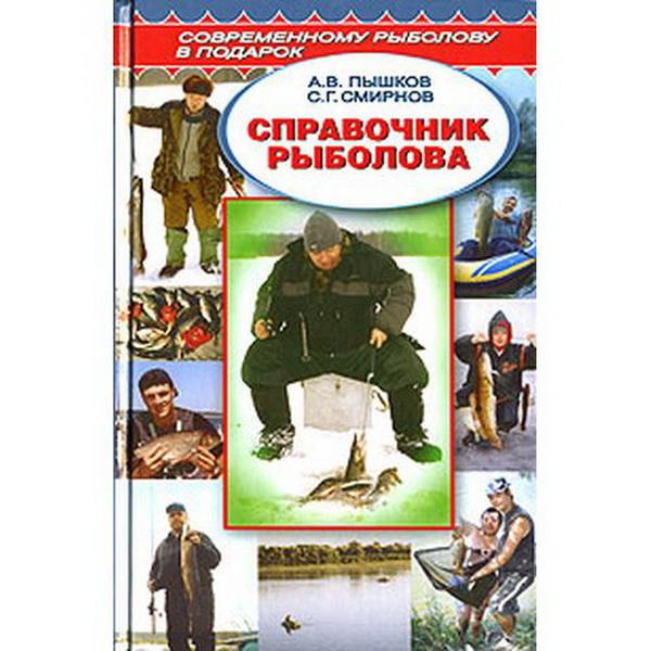 Книга Эра Справочник рыболоваЛитература<br>Справочник рыболова содержит основные сведения о рыбах, обитающих в водах отечественных водоемов. Приведены основные способы их ловли.<br>