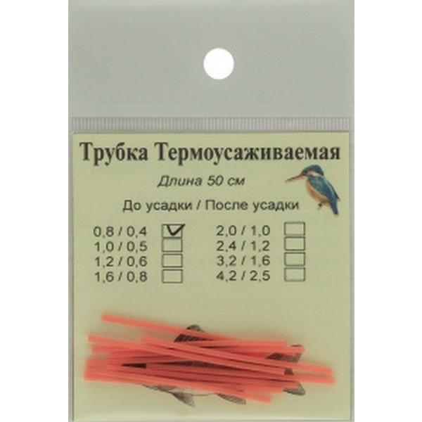 Трубка Зимородок термоусаживаемая 0,8/0,4 оранж 50см арт.069.2Обжимные трубочки<br>Термоусаживаемая трубка предназначена для электроизоляции и антикоррозионной защиты. Изготовлена из радиационно-сшитого полиолефина.<br>