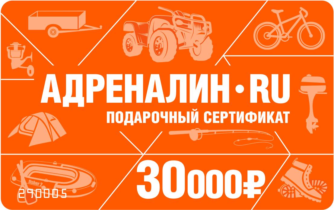 Подарочный сертификат Adrenalin 30 т.р.Подарочные сертификаты<br>Сертификат на покупку Adrenalin - лучший подарок для любителей активного отдыха!<br>