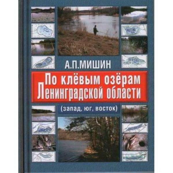 Книга Эра По клевым озерам Ленинградской области