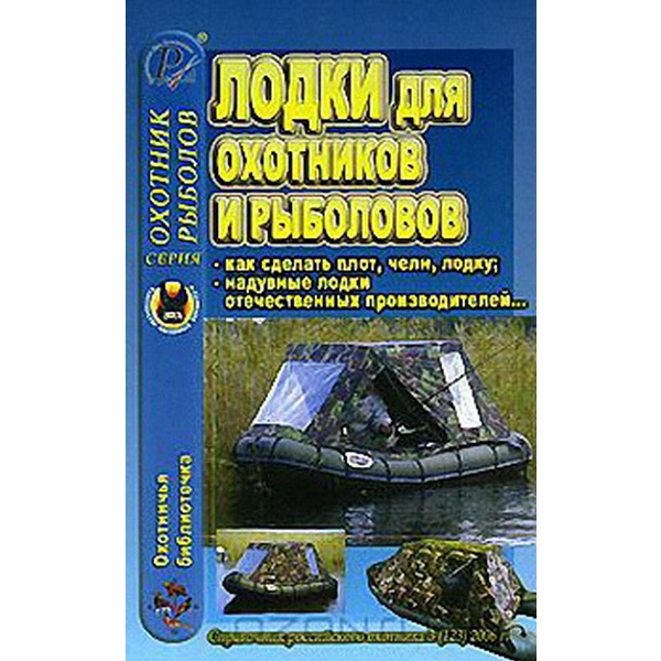 Книга Эра Лодки для охотников и рыболовов (03.06), Сб-к прак. советов