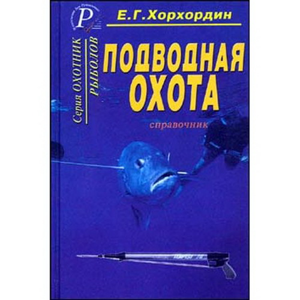 Книга Эра Подводная охота, Хорхордин Е.Г.