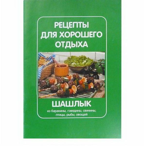 Книга Эра Рецепты для хорошего отдыха. Шашлык, Сборник
