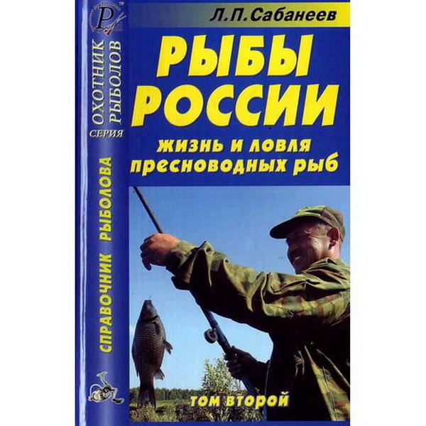 Книга Эра Рыбы России. Жизнь и ловля пресноводных рыб 2 т