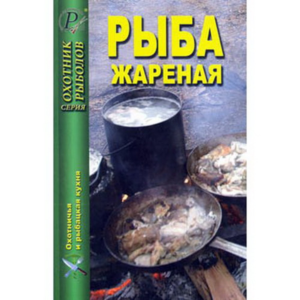 Книга Эра Рыба жареная, СборникЛитература<br>Книга содержит рецепты приготовления жареной рыбы и соусов к ней. Каждый рецепт изложен в простой, доступной форме, понятной даже неопытным домохозяйкам.<br>
