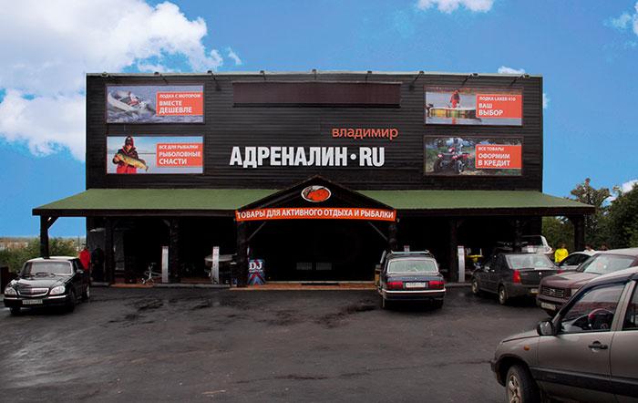 рыбацкий магазин владимир