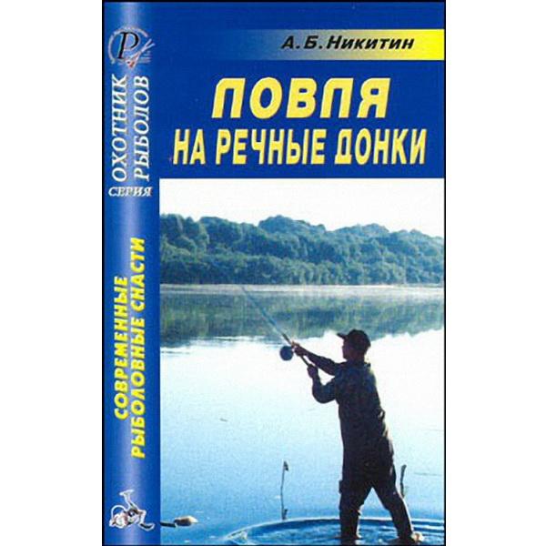 Книга Эра Ловля на речные донки, Никитин А.Б.Литература<br>В данной книге автор  рассказывает о проблемах, которые могут возникнуть при ловле  донным способом.<br>
