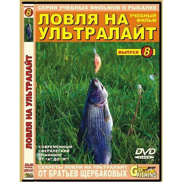 диалоги о рыбалке с братьями щербаковых
