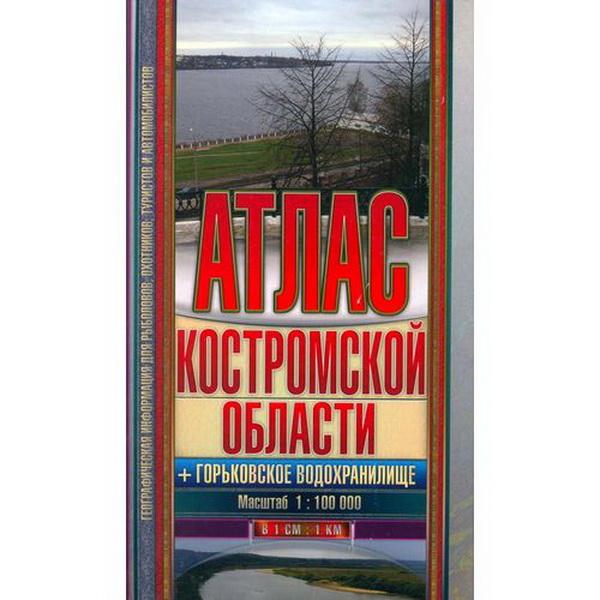 Атлас Эра Костромской области (в 1 см - 1 км), Косиков А.Г.Литература<br>Издание является точным, информативным и содержательным атласом Костромской области. В нем содержится полезная информация для рыболовов, охотников, туристов и автомобилистов.<br>