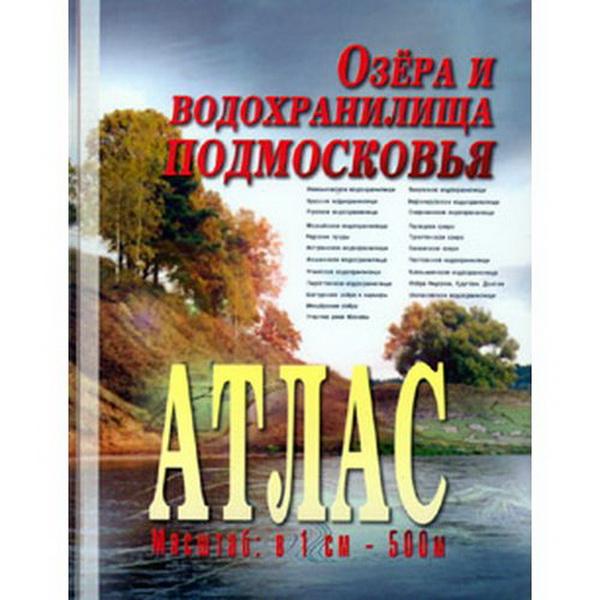 Атлас Эра Озера и водохранилища Подмосковья (в 1 см - 500 м), Косиков А.Г.