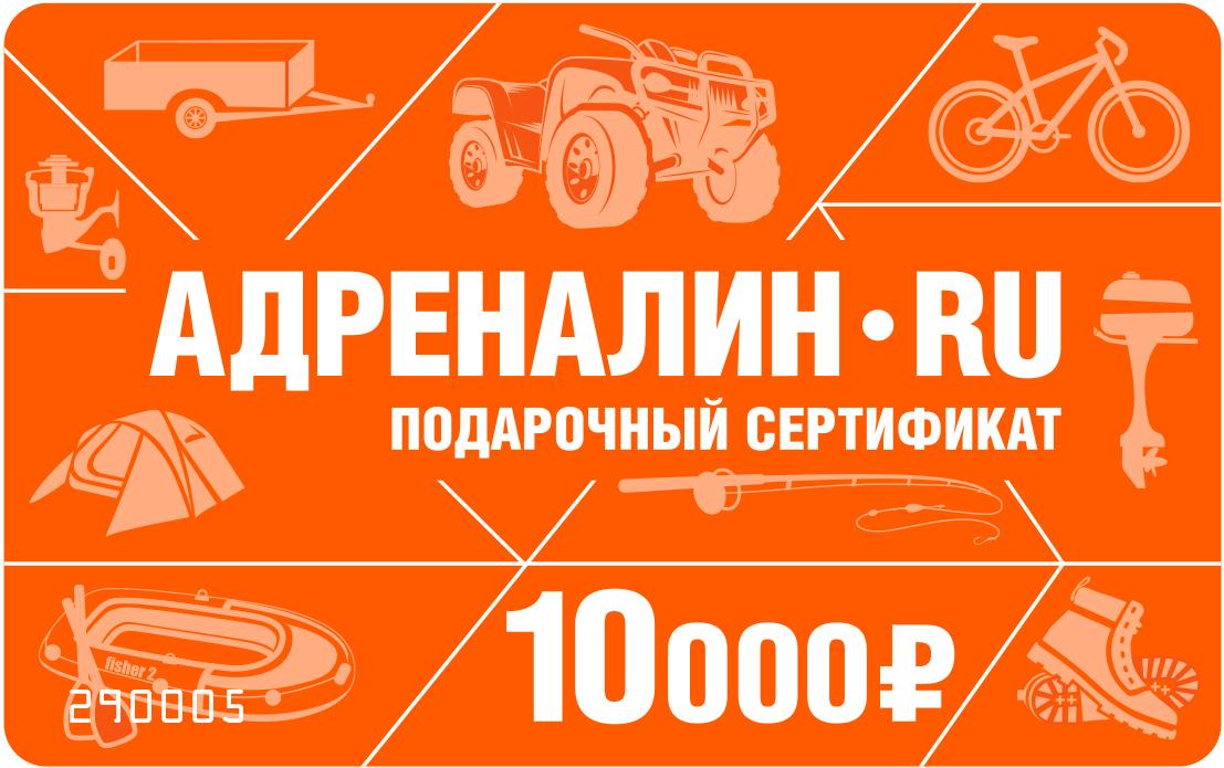 Подарочный сертификат Adrenalin 10 т.р.