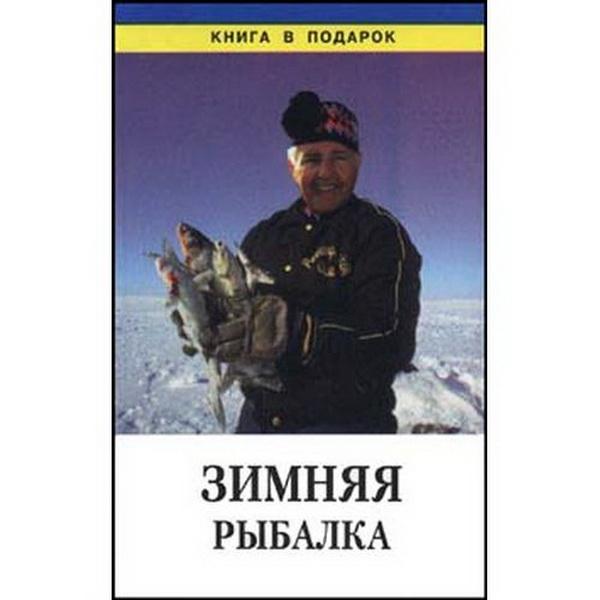 Книга Эра Зимняя рыбалка, Горох А.Г.