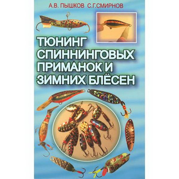 Книга Эра Тюнинг спиннинговых приманок и зимних блесен