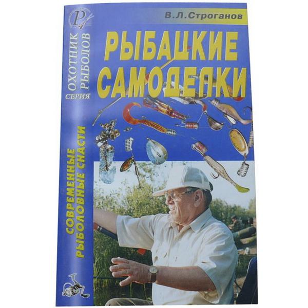 Книга Эра Рыбацкие самоделки, Строганов В.Л.Литература<br>Книга предназначена для любителей рыбной ловли, как начинающим, так и опытным рыболовам. Может быть полезна предприятиям, разрабатывающим и изготавливающим рыболовные снасти.<br>