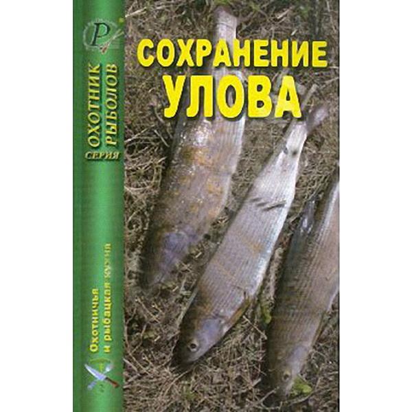 Книга Эра Сохранение улова, Сборник