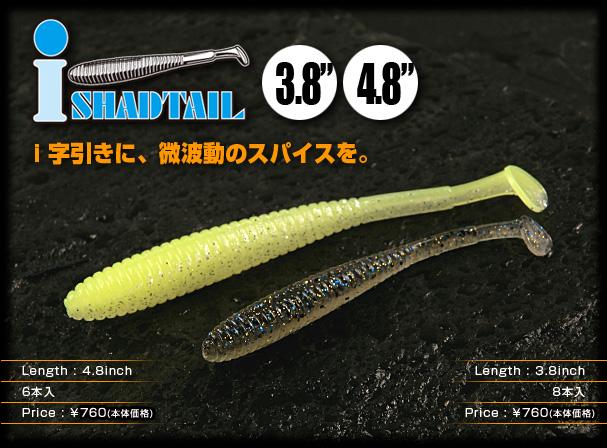 Мягкая приманка Jackall iShad Tail 3.8Мягкие приманки<br>IShad Tail Виброхвост с маленькой пяткой в конце длинного и тонкого хвоста. Приманка имеет высокочастотную игру и отлично работает как на спокойной воде, так и на течении.<br>